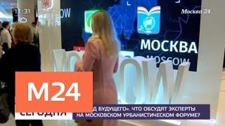 """В парке """"Зарядье"""" продолжается Московский урбанистический форум - Москва 24"""