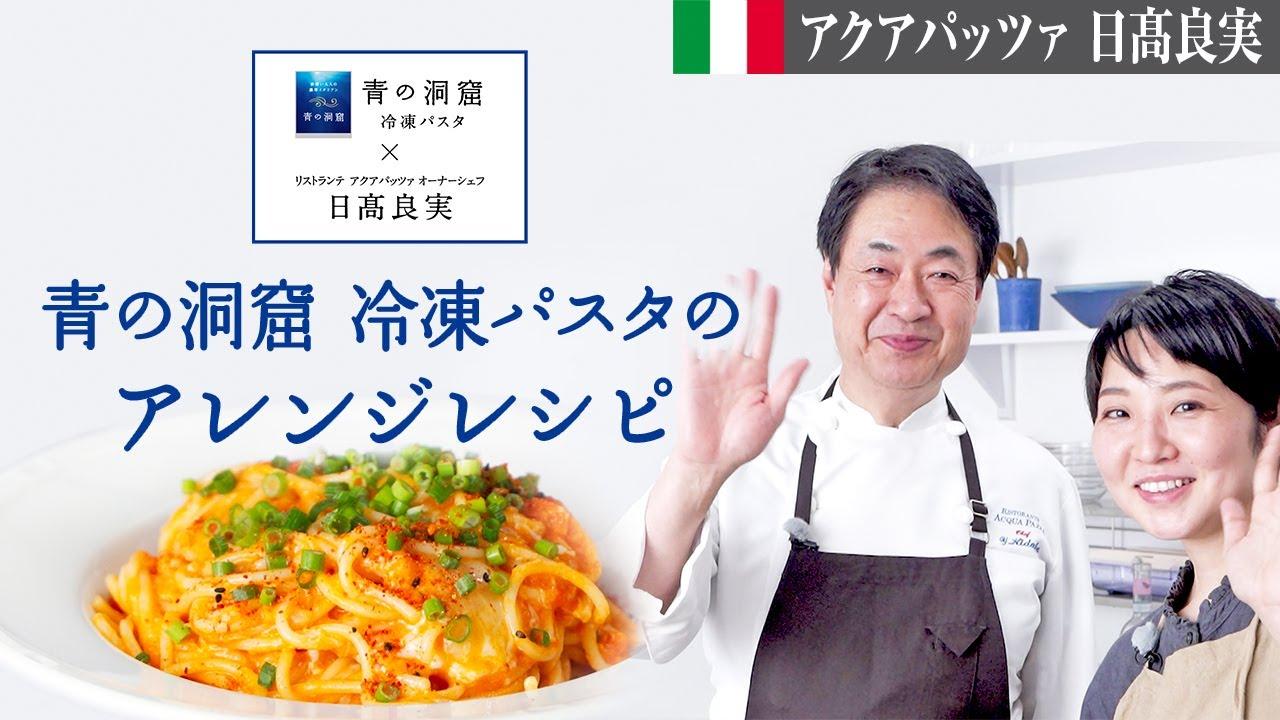 """【シェフのアレンジレシピ】""""青の洞窟""""冷凍パスタのアレンジレシピをご紹介します!"""