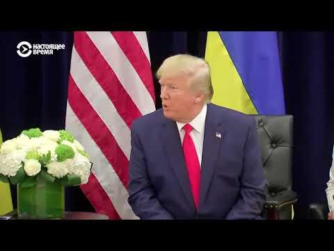 Конгресс США и импичмент: Трамп злоупотребил полномочиями
