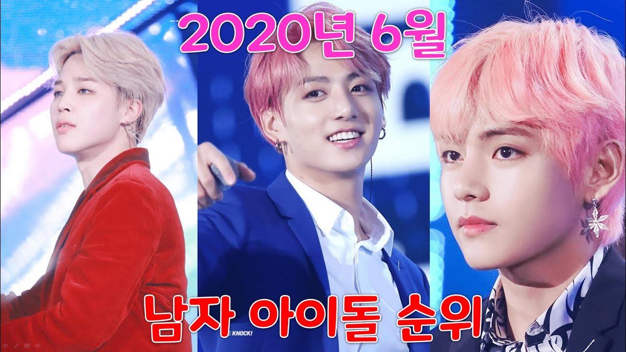 2020년 6월 남자아이돌 순위