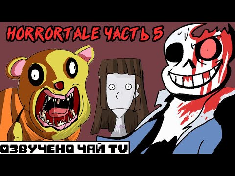 Horrortale RUS Часть 5 (хоррортейл комикс на русском)