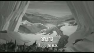 Ледниковый период 4 - СКРАРТИСТ Русский трейлер '2012' HD