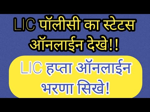 HOW TO CHECK LIC POLICY STATUS ONLINE 2018?CHECK LIC STATUS ONLINE WITH NUMBER ONLY 2018.