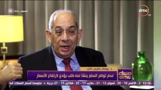 حوار د. يوسف بطرس وزير المالية السابق مع  الاعلامى #اسامة_كمال في #مساء_dmc الجزء الأول