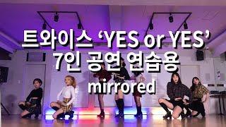 """[구성연습용] 트와이스 TWICE """"YES or YES"""" 7인구성 거울모드 (mirrored)"""