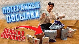 Купил МНОГО ПОТЕРЯННЫХ ПОСЫЛОК с Почты