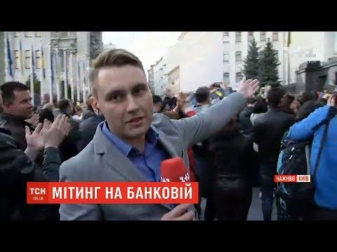 У Києві біля