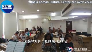 2018 K-pop Academy_주인도한국문화원 보컬 2주차_IndiaKoreanCulturalCenter-Vocal 2nd week_AKMU - LAST GOODBYE