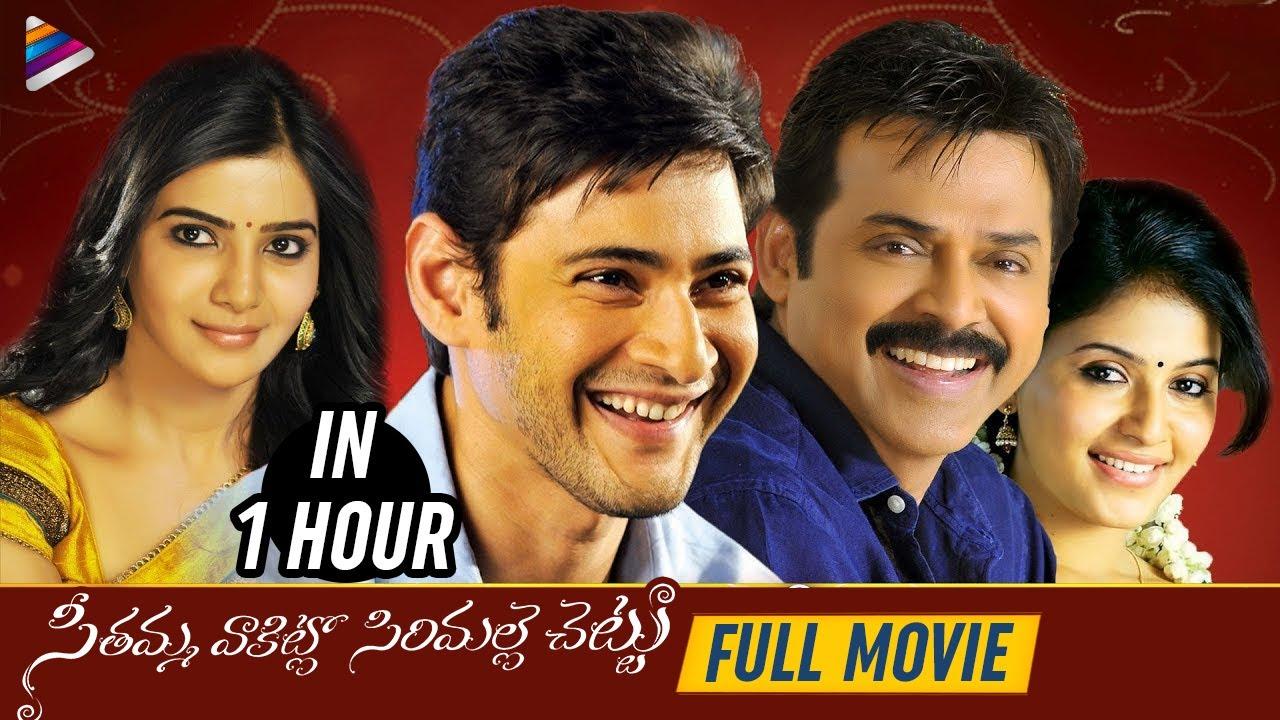 SVSC Telugu Full Movie in 1 Hour   Mahesh Babu   Venkatesh   Samantha   Anjali   Telugu FilmNagar