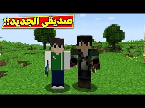 ماين كرافت : صديقى الجديد | Minecraft !! 😍🔥