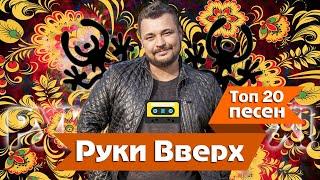 Top 20 Песен Руки Вверх 2017