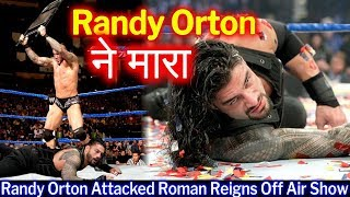 Randy Orton Savagely attacks Roman Reigns | WWE Smackdown OFF AIR - What is Next for Roman reigns?