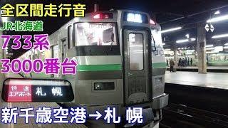 [全区間走行音] JR北海道733系3000番台(快速エアポート) 新千歳空港→札幌(2018.1.3)