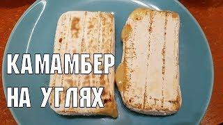Камамбер на углях | Кулинарные импровизации