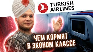 Это Эконом Класс? TURKISH AIRLINES