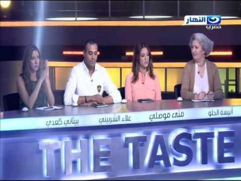 The Taste Program -  Extra Episode 03   الحلقة Extra The Taste الثالثة من برنامج