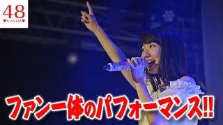 【AKB48】【NGT48】柏木由紀、ソロライブで自身初の試み 全16曲ファン一体のパフォーマンス 応援してくださる方は【Good評価】していただけ...