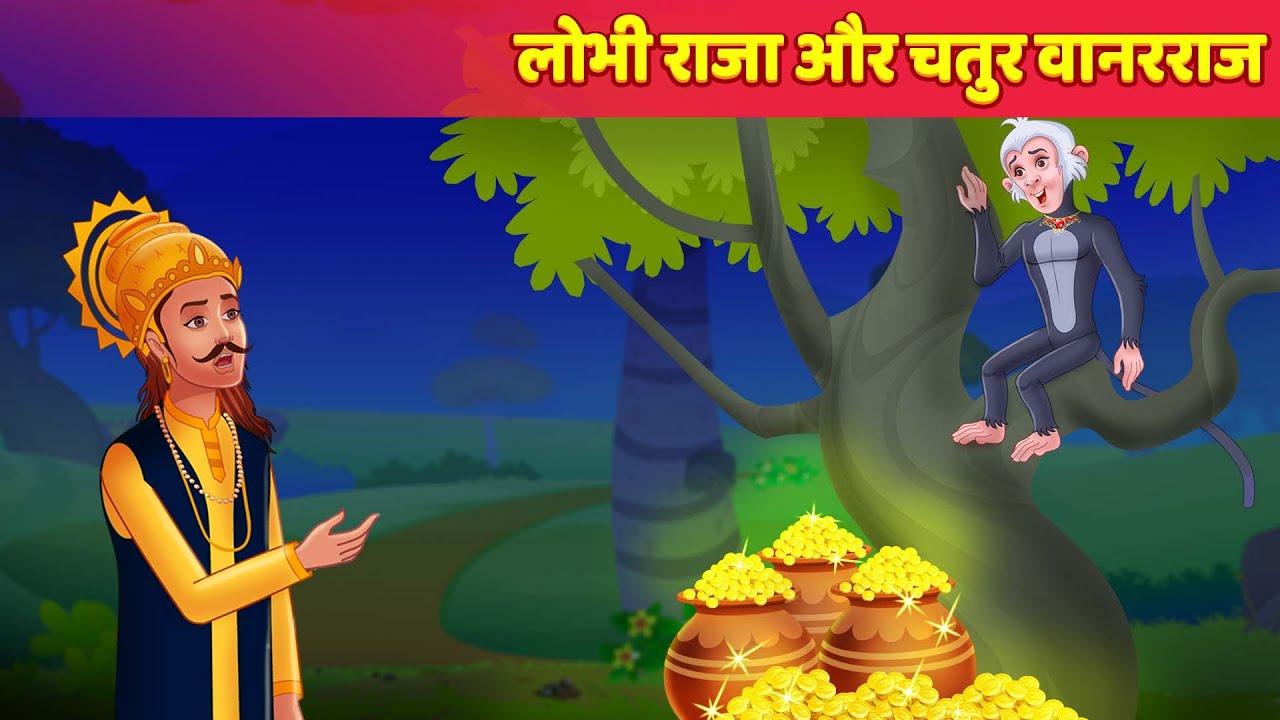 Lobhi Raja Chatur Wanraraj Hindi Kahaniya | Moral Story | Panchatantra Tales | Hindi Fairy Tales