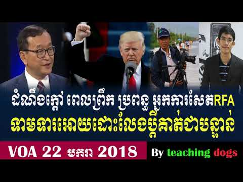 Cambodia News 2018 | VOA Khmer Radio 2018 | Cambodia Hot News | Morning, On Mon 22 January 2018