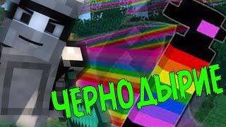 РАДУЖНАЯ ГРАНАТА. Чернодырие Minecraft (Minecraft Моды)
