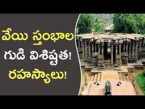 వేయి స్తంభాల గుడి విశిష్టత!  రహస్యాలు! || History Of  Thousand Pillar Temple - Interesting Facts