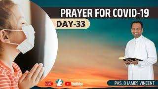 SPECIAL PRAYER FOR COVID DAY 33 | 16.06.2021 | PASTOR JAMES VINCENT | ESTHER PRAYER HOUSE