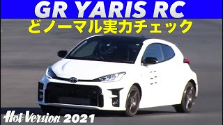 "GRヤリス""RC""どノーマル状態で実力チェック!!【Hot-Version】2021"