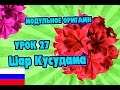 МОДУЛЬНОЕ ОРИГАМИ УРОК №27 ШАР КУСУДАМА
