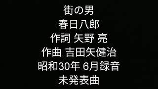 CD 続 秘蔵未発表曲集 春日八郎 より。