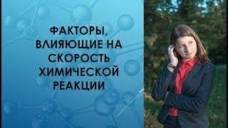 Факторы, влияющие на скорость химической реакции. Химия 8 класс