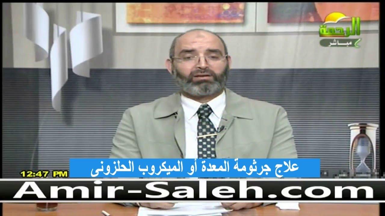 وصفة علاج جرثومة المعدة أو الميكروب الحلزونى | الدكتور أمير صالح