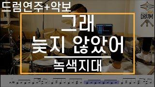 [그래 늦지 않았어]녹색지대-드럼(연주,악보,드럼커버,Drum Cover,듣기);AbcDRUM