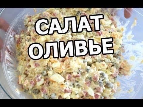 Как приготовить салат оливье. Офигенный рецепт салата (классический) без регистрации и смс