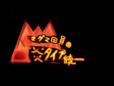 【ポケモンUSM】マグマ団の炎タイプ統一5-5【コメ返し編】