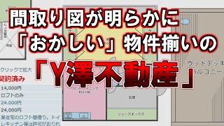 【ゆっくり解説】間取り図が明らかに「おかしい」物件揃いの「Y澤不動産」