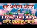 I Love You Aaqa ﷺ - New Naat 2017 - इश्क़ का पैगाम - Asad Iqbal Latest Andaz