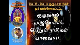 2018-2019 Guru peyarchi குரு பெயர்ச்சி ஒரு கண்ணோட்டம் -  ஜோதிட ஆச்சார்யா -; ASTRO HEALER-P.K- cbe