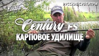 Карповое удилище Century FS (русские субтитры)