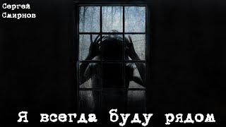 История на ночь - Я всегда буду рядом\ФАБУЛА