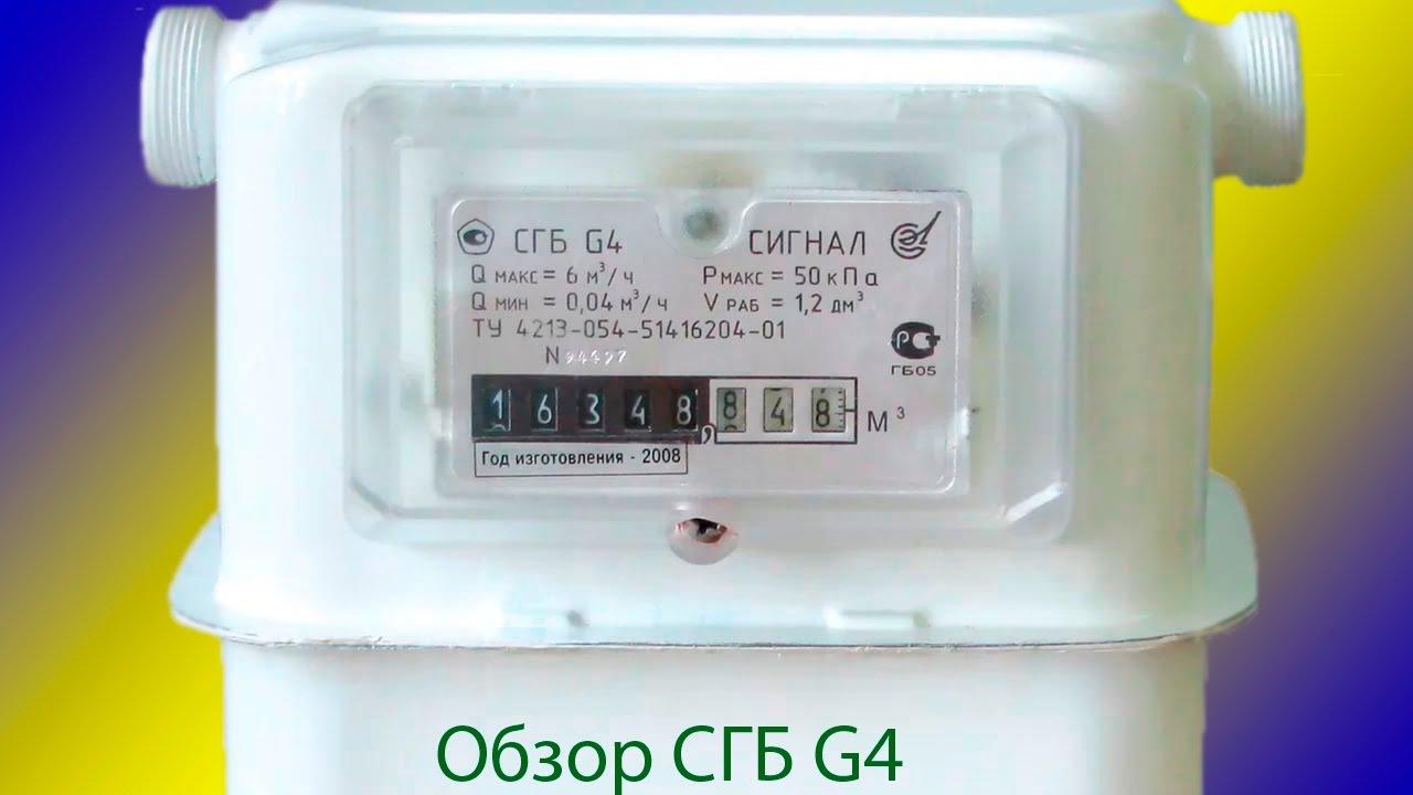В продаже счетчик газа СГБМ G4!!!