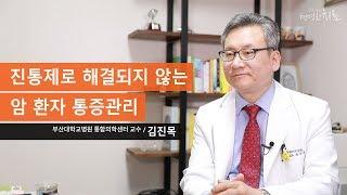 진통제로 해결되지 않는 암 환자 통증관리