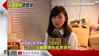 45年寢具老牌「法蝶」 執行長發信致歉:年底停業 thumbnail