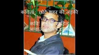 Chhote Shahar ki Ladki by Sunil Sahil