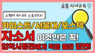 [대학입시준비] 카이스트, 서울대, 포항공대 자소서 이…