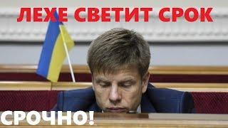 Download Доигрался! Гончаренко обвинен в рейдерстве земли на Одещине Mp3 and Videos