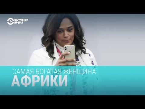 10 млн евро: самая богатая женщина Африки, вывоз денег и Россия