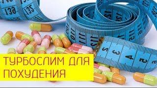 Поможет ли Турбослим для похудения? Средства для похудения