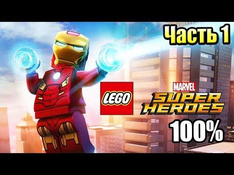 Lego Marvel Super Heroes #1 — Комиксы, общий сбор! {PC} прохождение часть 1