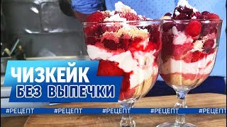 Как Приготовить Чизкейк Без Выпечки ★ Творожный Десерт