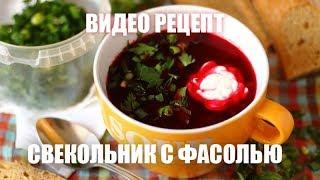 свекольник с фасолью - видео рецепт